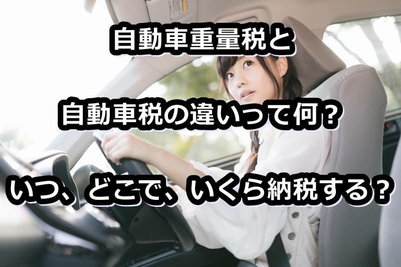 自動車税 自動車重量税 違い