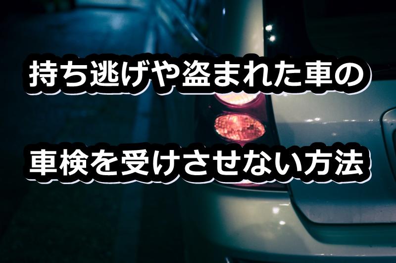盗難車 車検禁止 納税証明
